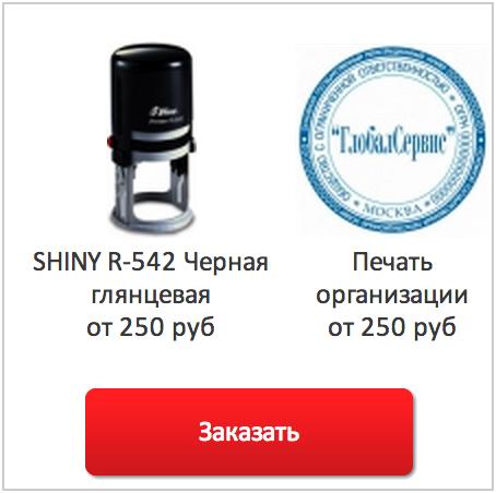 https://vsepechati.ru/content/Image/pechat_OOO.jpg